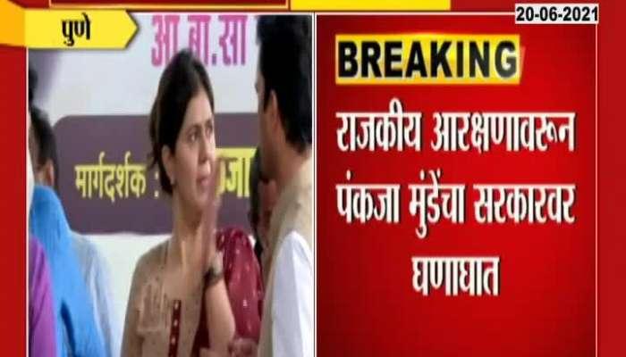Pune BJP Leader Pankaja Munde On Political Reservation