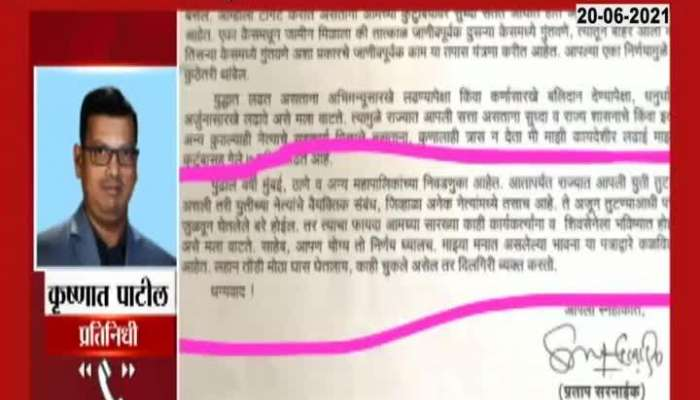 PRATAP SIRNAIK LETTER TO ADJUST WITH BJP PARTY