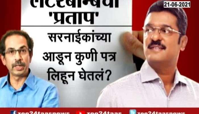Special Report On Shivsena Leader Pratap Sirnaik Letter Bomb