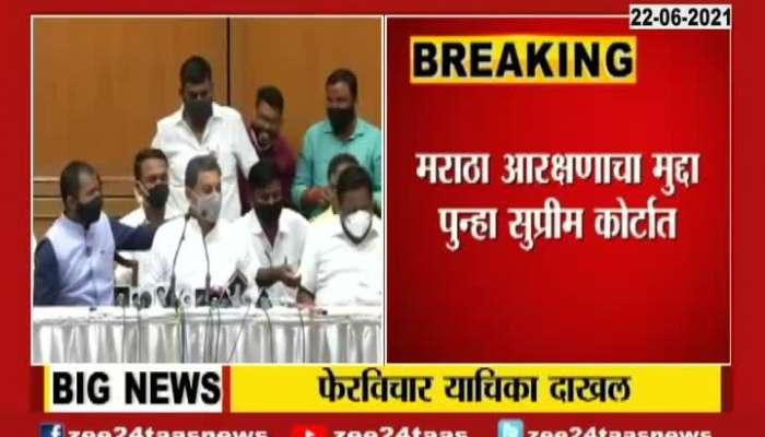 MP Sambhaji Raje Twwet On Maratha Reservation.