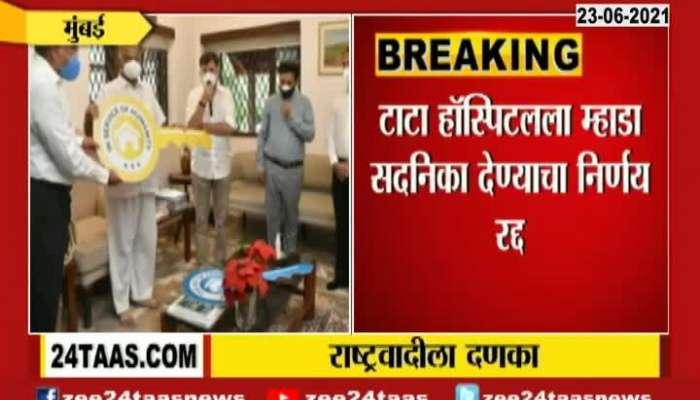 Mumbai Shivsena MLA Ajay Choudhary On Cancellation Of Mhada Building To Tata Hospita