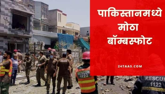 दहशतवादी हाफिज सईदच्या घराजवळ मोठा बॉम्बस्फोट, 15 जखमी