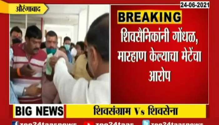 AURANGABAD CONFUSION IN THE MEETING OF SHIV SANGRAM 24 JUNE 2021