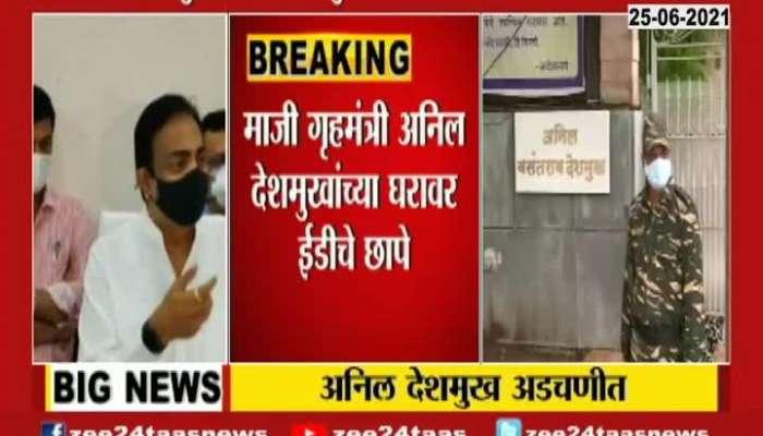 Minister Jayant Patil On ED Raid At Anil Deshmukh
