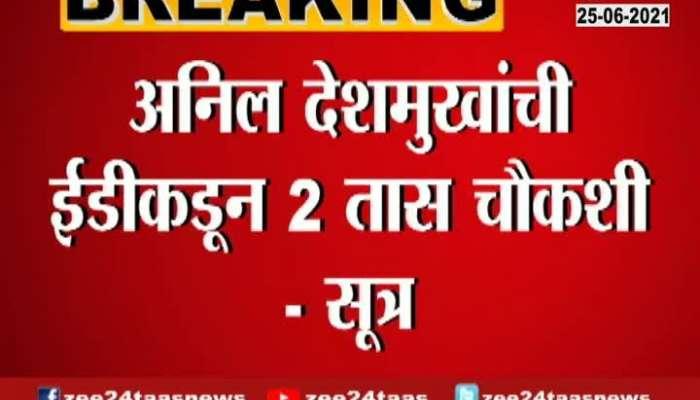 Mumbai And Nagpur ED Raid At Former HM Anil Deshmukh Residence Update