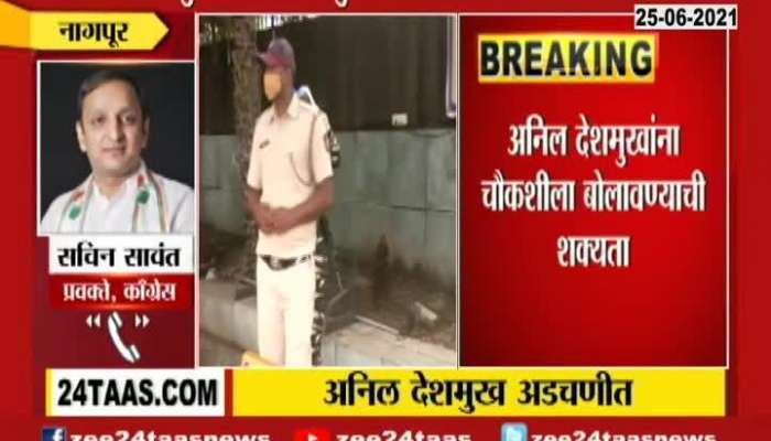 Congress Leader Sachin Sawant On ED Raid At Anil Deshmukh Nagpur House