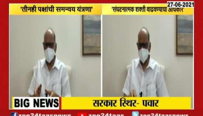 NCP Chief Sharada Pawar On  mahavikas aghadi know more