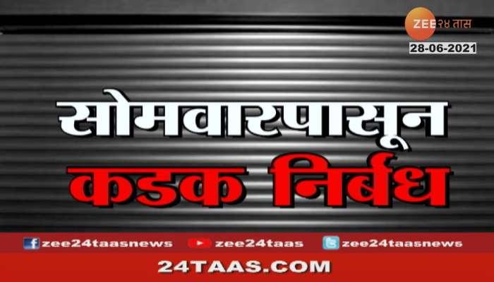 Maharashtra Lockdown : राज्यात आजपासून पुन्हा कडक निर्बंध; काय सुरू काय बंद?