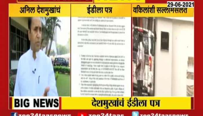 MUMBAI ANIL DESHMUKH LAWYER SAID ABOUT ANIL DESHMUKH LETTER TO ED