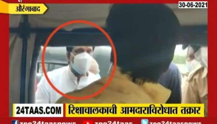 Aurangabad Auto Rikshaw Driver Filed Complaint Against Shivsena MLA Ambadas Danve