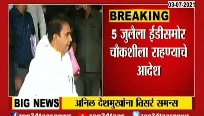 Mumbai Anil Deshmukh Get Third ED Summons