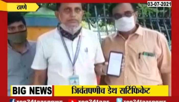 Thane Death Certificate Get In Alive Situation
