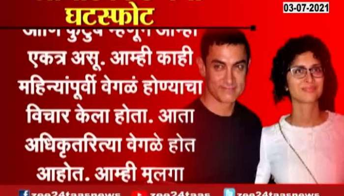 Actor Aamir Khan And Kiran Rao Joint Statement For Sepration After 15 Years Of Marriage