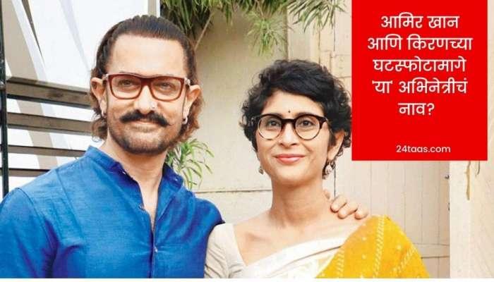 घटस्फोटानंतर आमिर 'हिच्याशी' लग्न करणार का?, सोशल मीडियावर ट्रोलर्सना उधाण