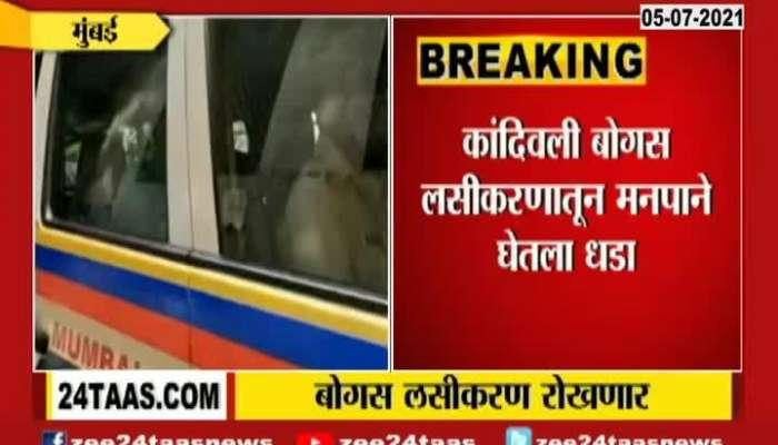 Mumbai BMC Eye On Private Hospital Afte Fake Vaccination