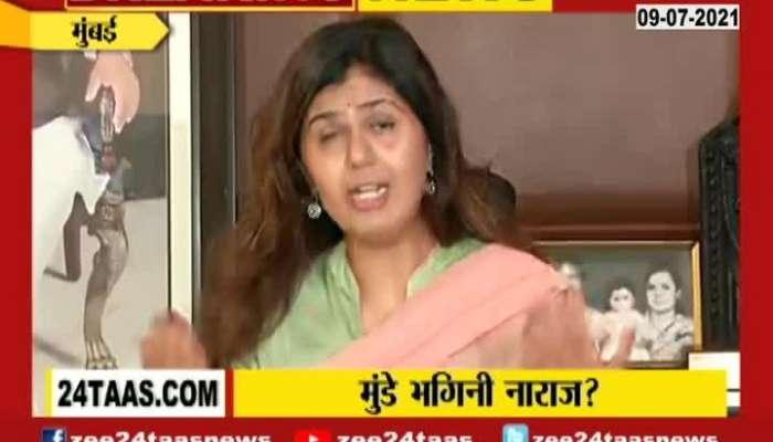 BJP leader Pankaja Munde's press conference became emotional