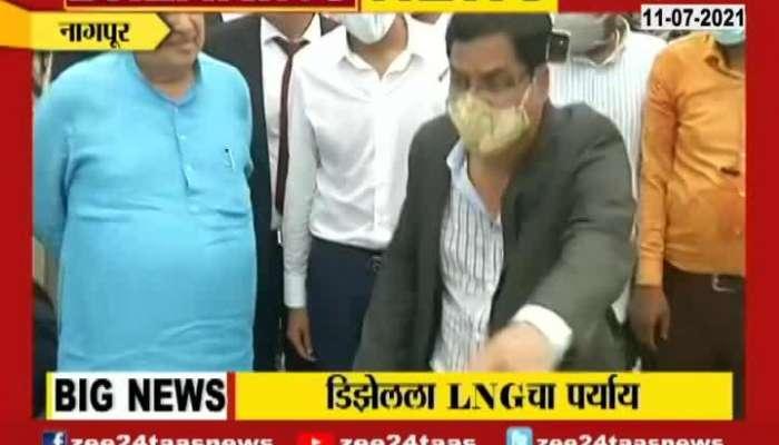 Nagpur Central Cabinet Minister Nitin Gadkari Inaugurated Firstever LNG Station