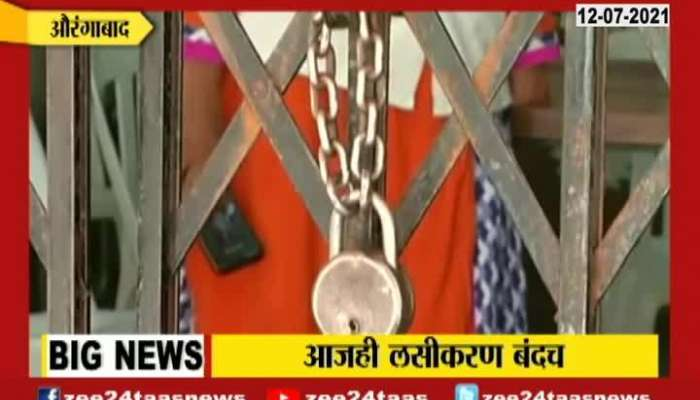 Aurangabad Vaccination Center Closed For Shortage Of Vaccines