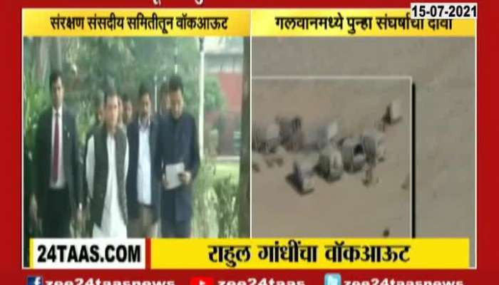 Congress Rahul Gandhi Walks Out From Defence Panel Meet