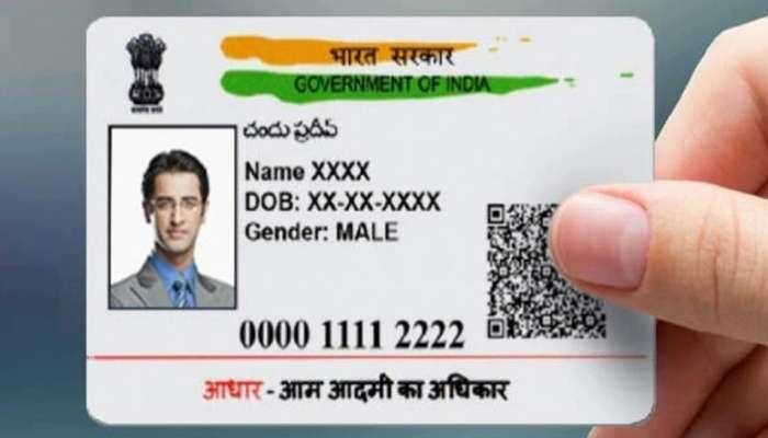 UIDAI चे नवीन फीचर, विना इंटरनेट केवळ एका SMS द्वारे 'आधार'संबंधी ही सेवा