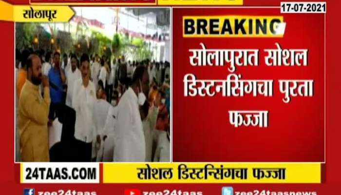 SOLAPUR NO SOCIAL DISTANCING IN NCP PROGRAMME