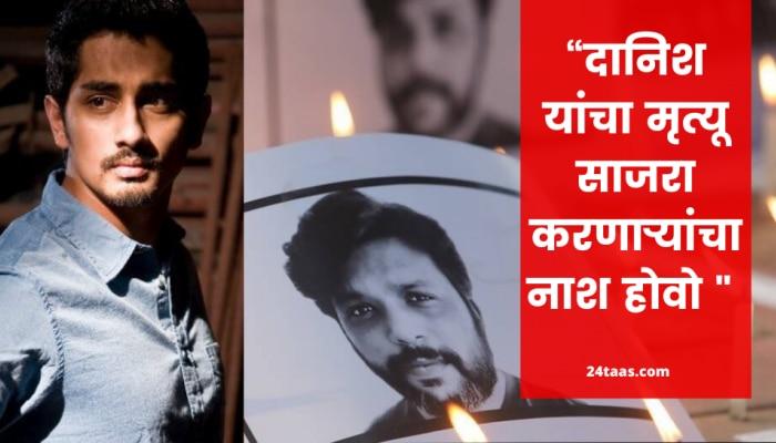भारतीय पत्रकाराची हत्या; मृत्यू साजरा करणाऱ्यांना अभिनेत्याने चांगलंच सुनावलं