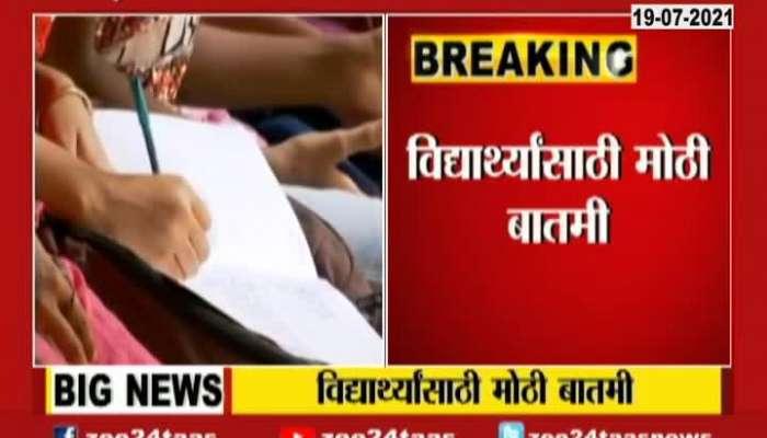 Mumbai 11Th CET Exam Will Conduct On 21 August.