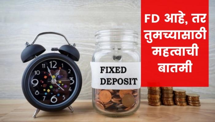आपण आपले FDचे पैसे काढण्यास विसरलात? ही चूक पडेल महाग! RBIने बदलले नियम