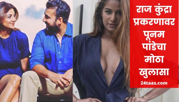 अभिनेत्री पूनम पांडेचा धक्कादायक खुलासा, राज कुंद्राबद्दल म्हणाली...