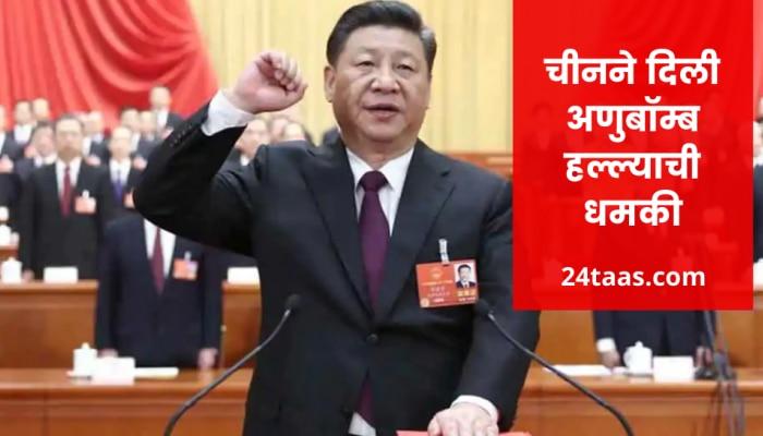 चीनची अण्वस्त्र हल्ल्याची तयारी, व्हिडिओ जारी करत दिली धमकी