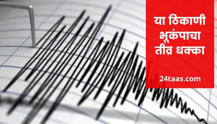 भूकंपाच्या जोरदार धक्क्याने तीन ठिकाणी हादरे, रिश्टर स्केलवर 5.3 तीव्रता