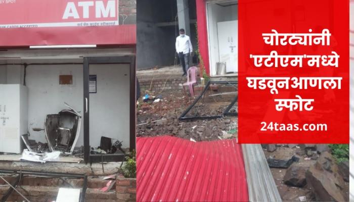 स्फोट घडवून ATM लुटण्याचा चोरट्यांचा प्रयत्न, रात्रीच्या स्फोटाने परिसरात घबराट