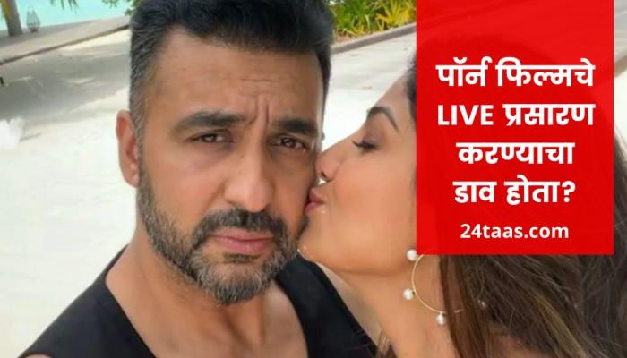 पॉर्न फिल्मचे LIVE प्रसारण करण्याचा राज कुंद्रा याचा मोठा प्लान, या एका ट्विटने गोंधळ