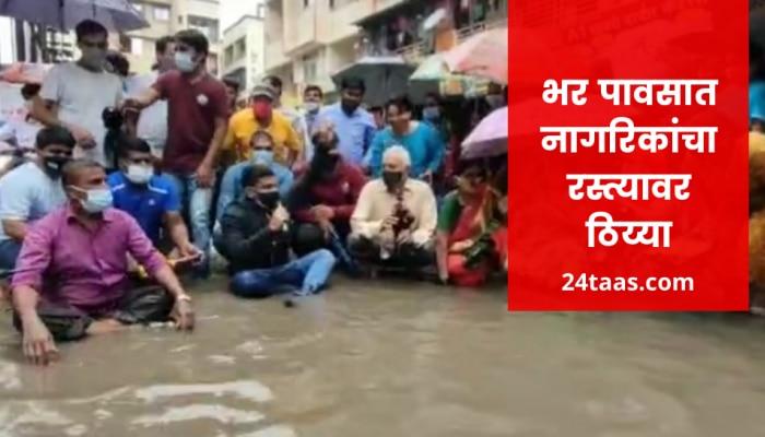 भर पावसात आडवली गावात नागरिकांचे रस्त्यावर ठिय्या आंदोलन