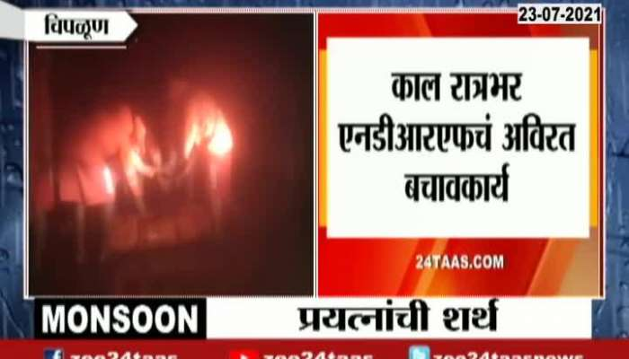 Ratnagiri Chiplun Get Relief As NDRF Team Reached For Rescue Operation