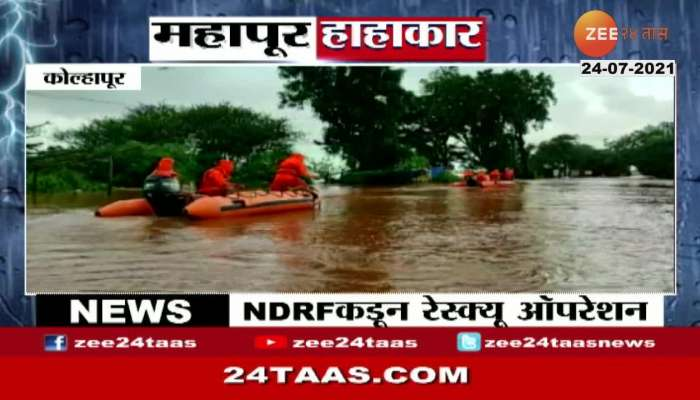 KOLHAPUR NDRF RESCUE OPERATION STARTED