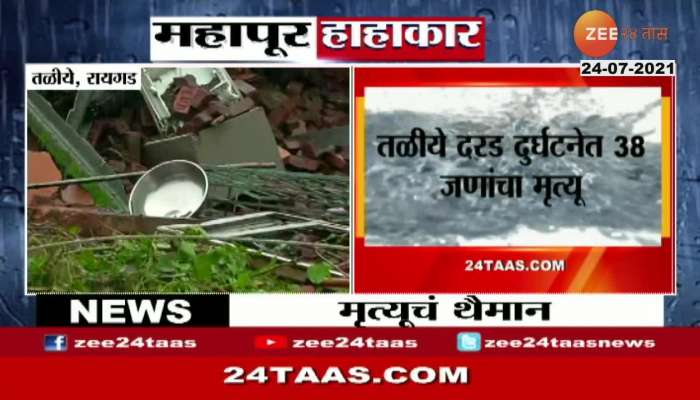 RAIGAD TALIYE LANDSLIDE DEATH TOLL IS EXPECTED TO RISE TO 70