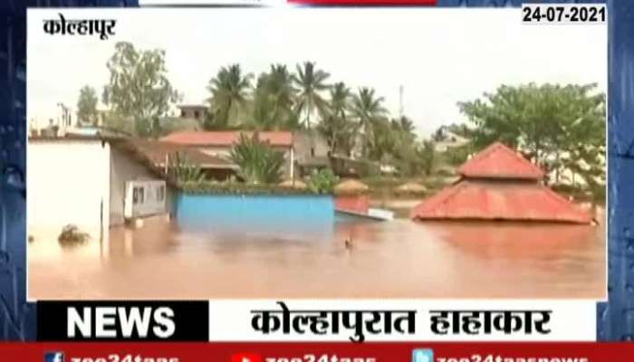 MORE SERIOUS SITUATION IN KOLHAPUR THAN 2019
