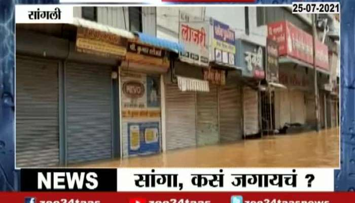 sangli small business man in trouble, they are asking question how to live our life?