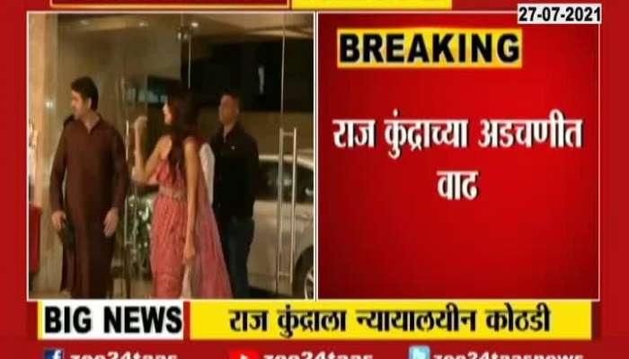 Pornography Case Raj Kundra Send To 14 Days Judicial Custody