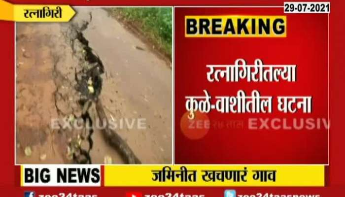 RATNAGIRI ROAD AND HOUSES IN VILLAGES ARE DAMAGED DUE TO DAM