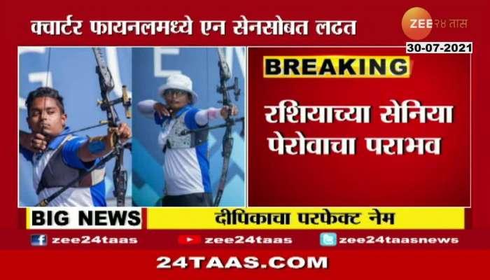 TOKIYO OLYMPIC ARCHER DEEPIKA KUMARI REACHED AT QUARTER FINAL