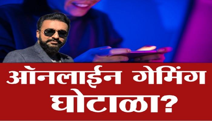 राज कुंद्राकडून 3 हजार कोटींचा ऑनलाईन गेमिंग घोटाळा, भाजप आमदार राम कदम यांचा आरोप