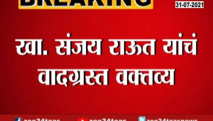 controversial statement of sanjay raut in ahmadnagar