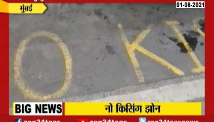 Mumbai Borivali No Kissing Zone Makes Difference Update