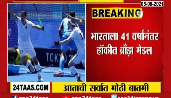 Tokyo 2020 Men's Hockey : India win first Olympic medal after 41 years