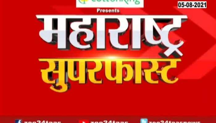 MAHARASTRA SUPERFAST AT 6.30 PM 05 AUGUST