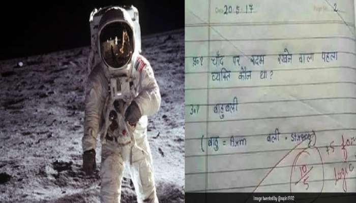 चंद्रावर पाऊल ठेवणारी पहिली व्यक्ती बाहुबली, असे विद्यार्थ्याने उत्तर लिहिले; शिक्षकाने दिले पूर्ण गुण, का?
