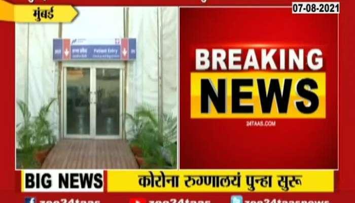 Mumbai BMC Preparing To Reopen Closed Jumbo Covid Center On Third Wave