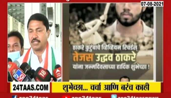 Congress President Nana Patole On CM Uddhav Thackeray Son Tejas Thackeray Comparision